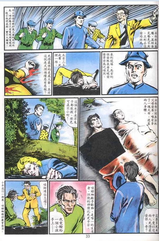 chinese hero 1