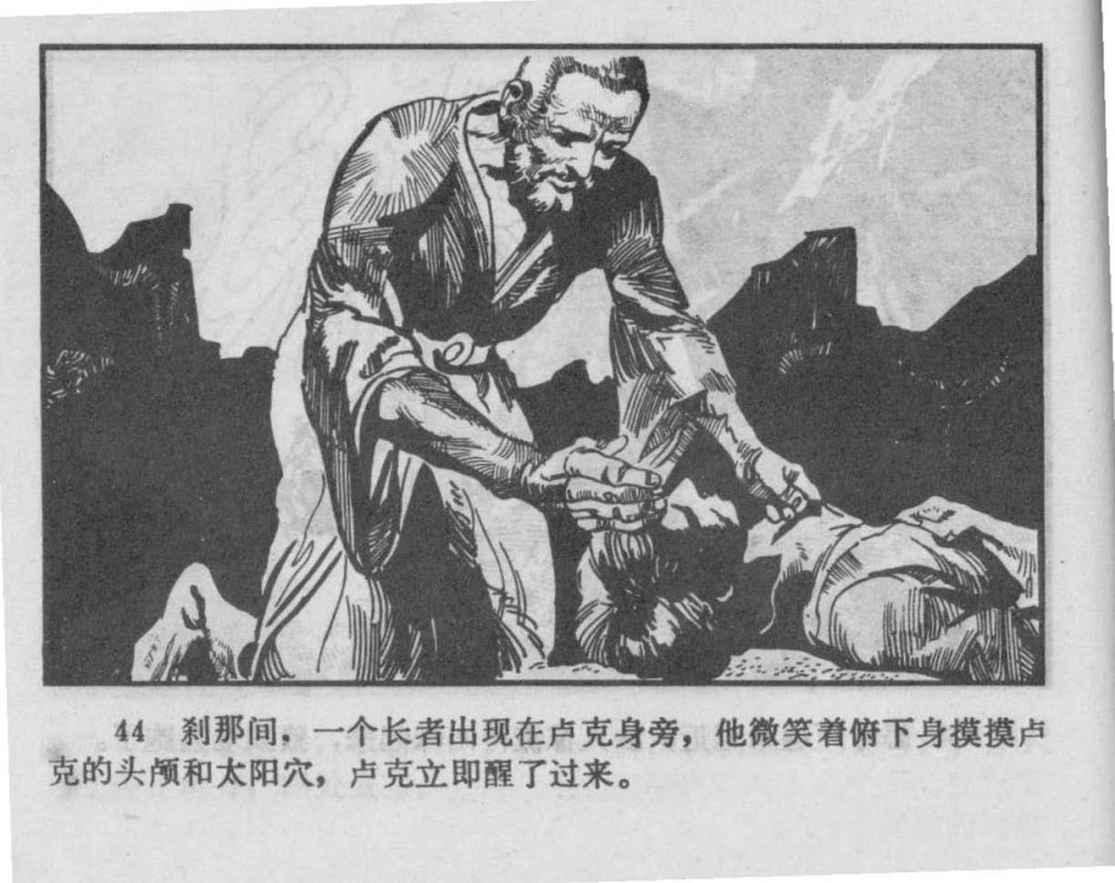 Chinese_star_wars_comic_manhua_llianhuanhua (47)