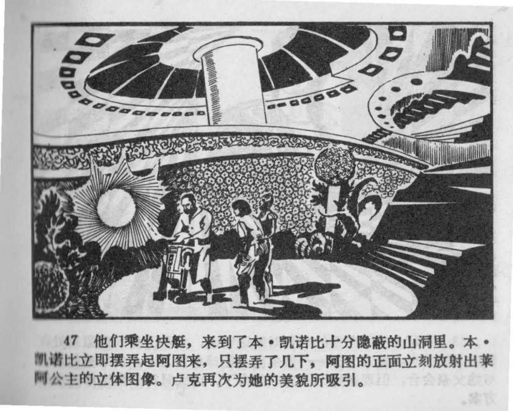 Chinese_star_wars_comic_manhua_llianhuanhua (50)