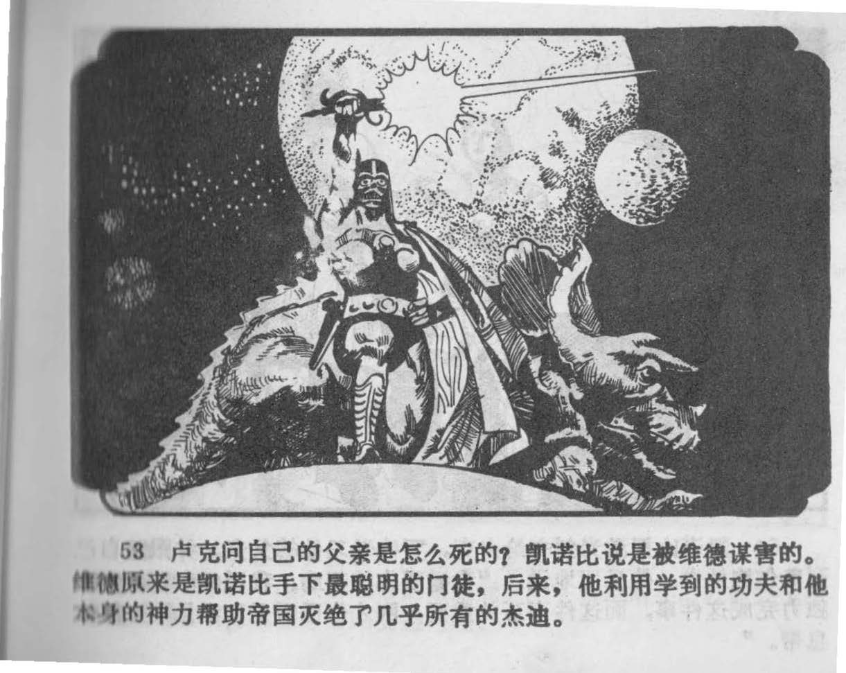 Chinese Star Wars Comic (Part 3 of 6): Once we've entered hyper-speed, they'll never catch us!