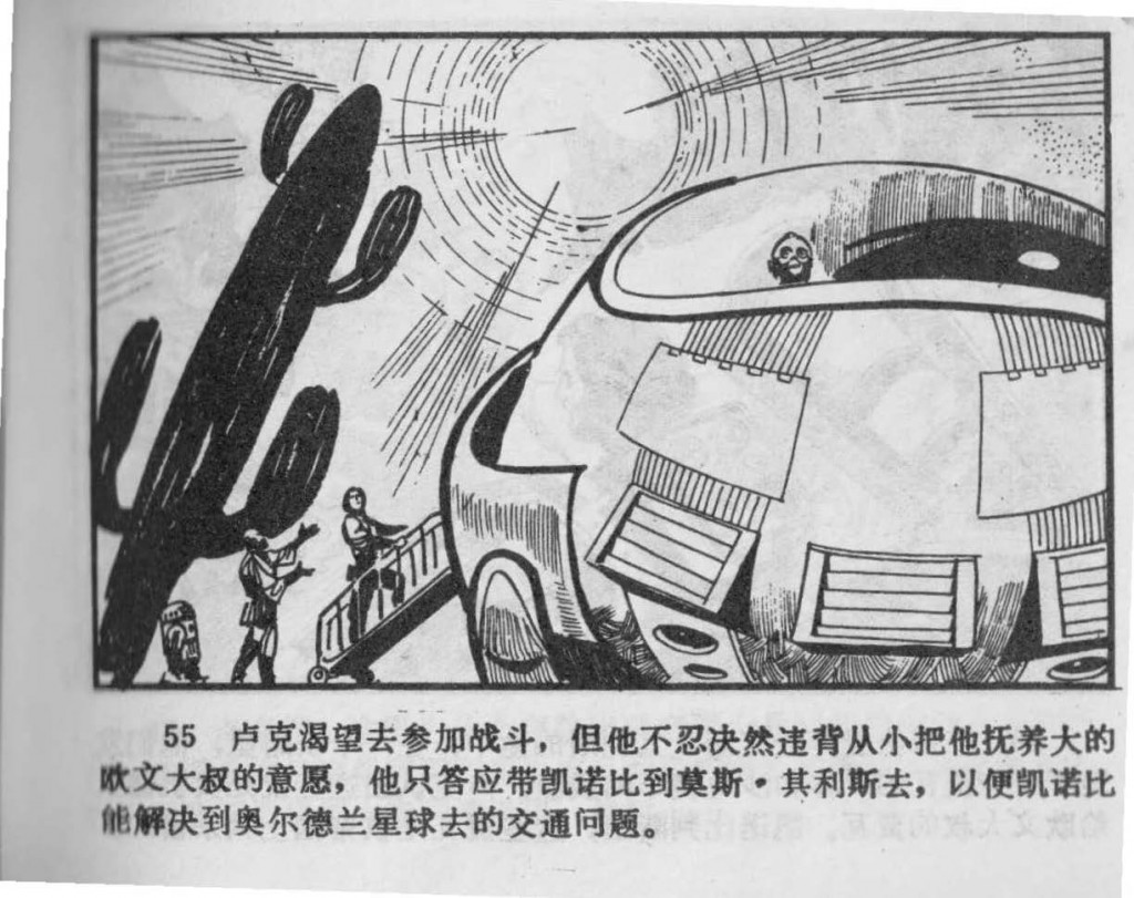 Chinese_star_wars_comic_manhua_llianhuanhua (58)