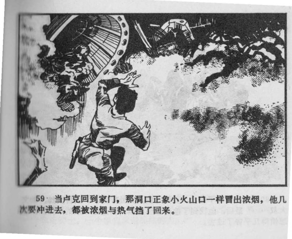 Chinese_star_wars_comic_manhua_llianhuanhua (62)
