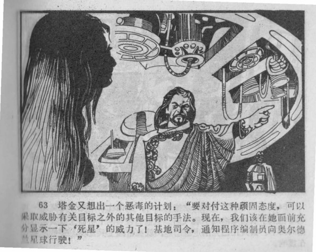 Chinese_star_wars_comic_manhua_llianhuanhua (66)
