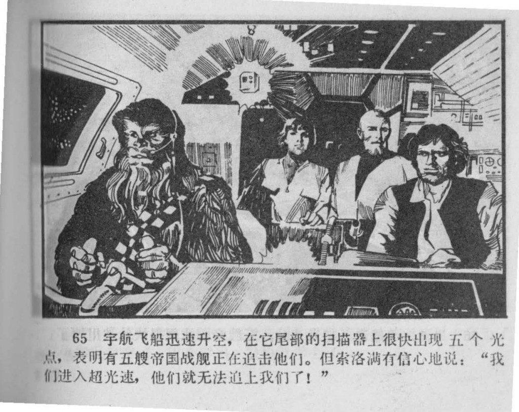 Chinese_star_wars_comic_manhua_llianhuanhua (68)