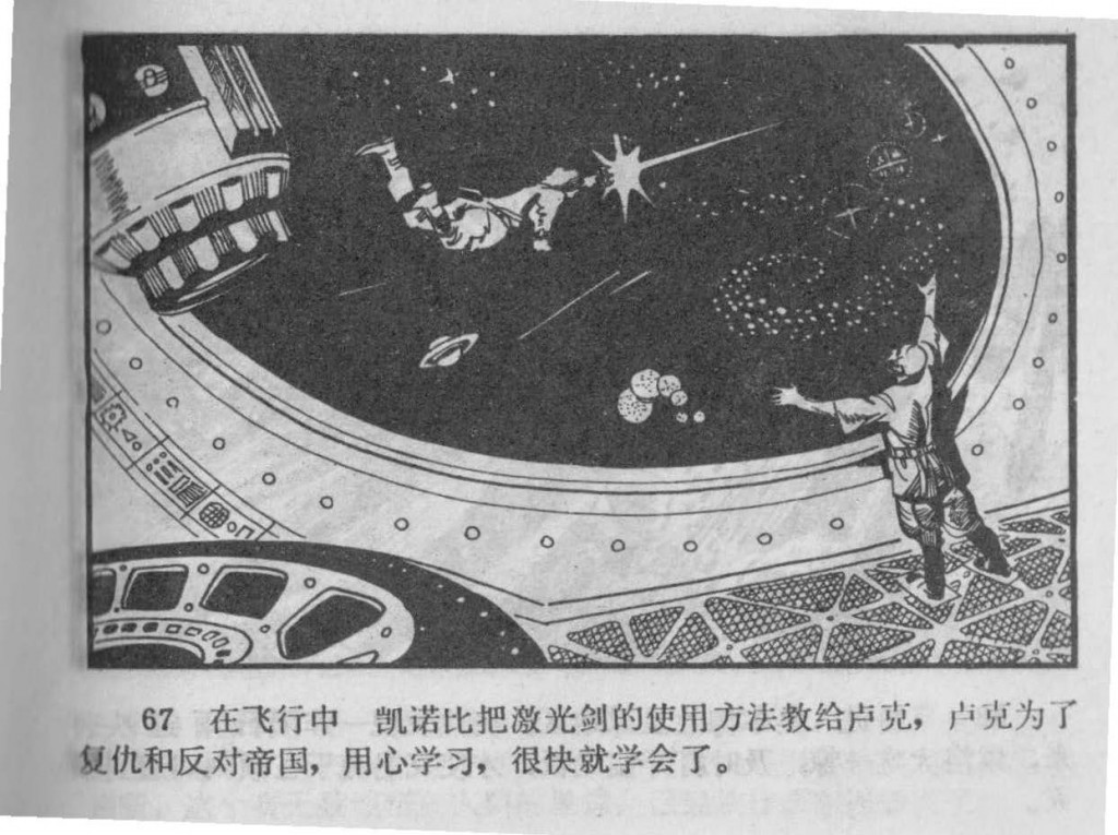 Chinese_star_wars_comic_manhua_llianhuanhua (70)