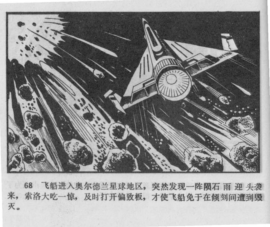 Chinese_star_wars_comic_manhua_llianhuanhua (71)