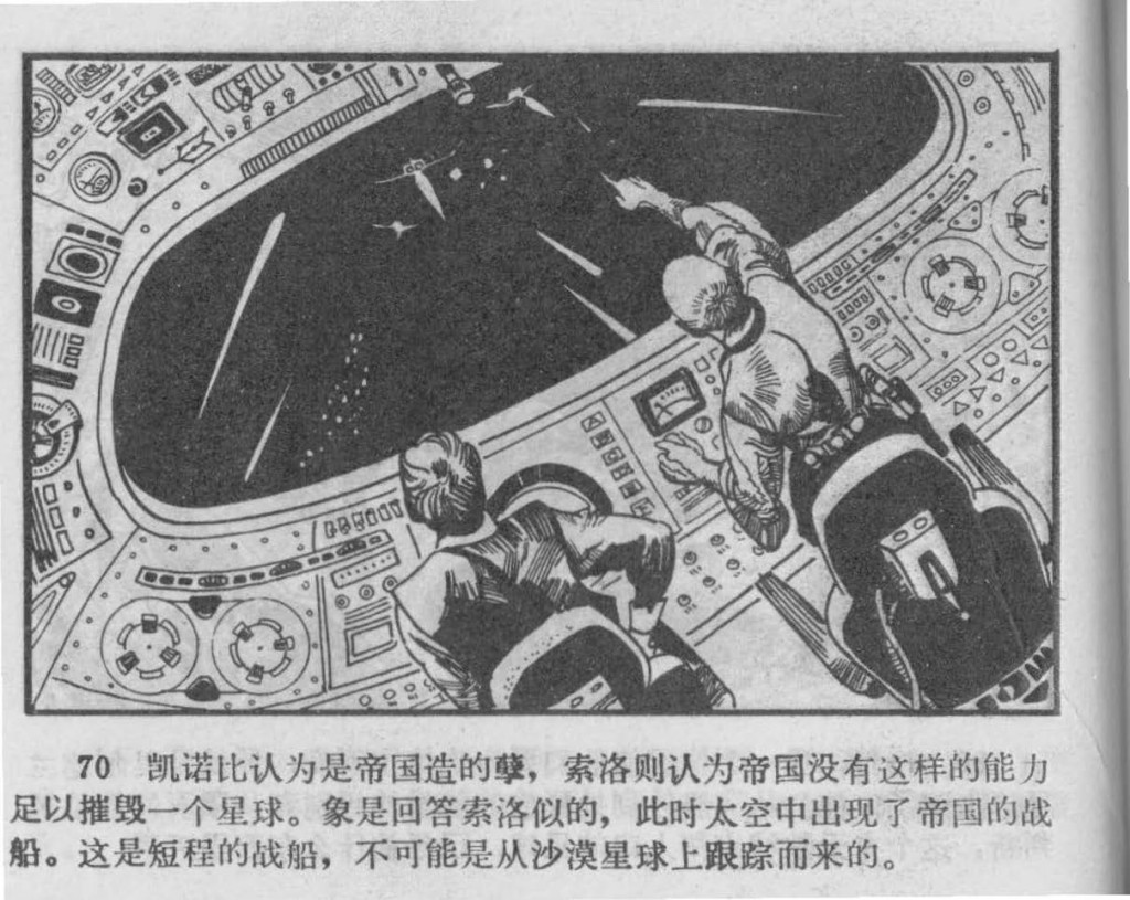 Chinese_star_wars_comic_manhua_llianhuanhua (73)