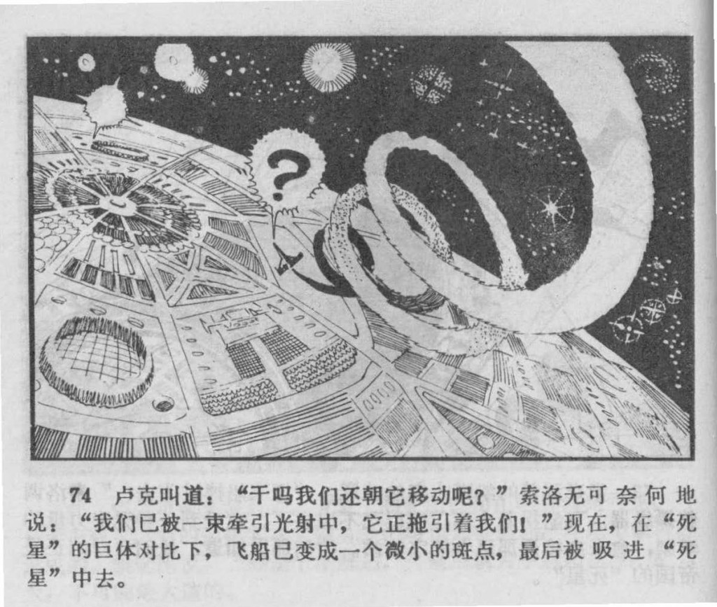 Chinese_star_wars_comic_manhua_llianhuanhua (77)