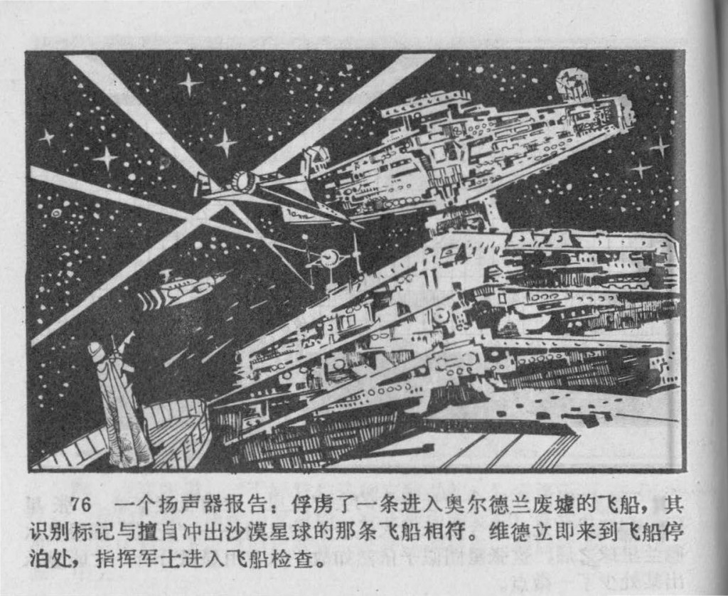 Chinese_star_wars_comic_manhua_llianhuanhua (79)