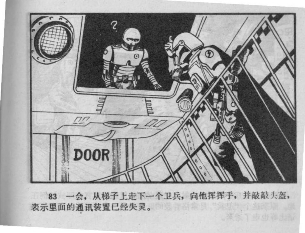 Chinese_star_wars_comic_manhua_llianhuanhua (86)