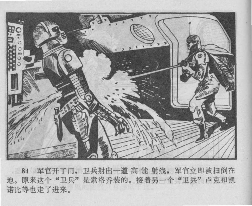 Chinese_star_wars_comic_manhua_llianhuanhua (87)_Page_01