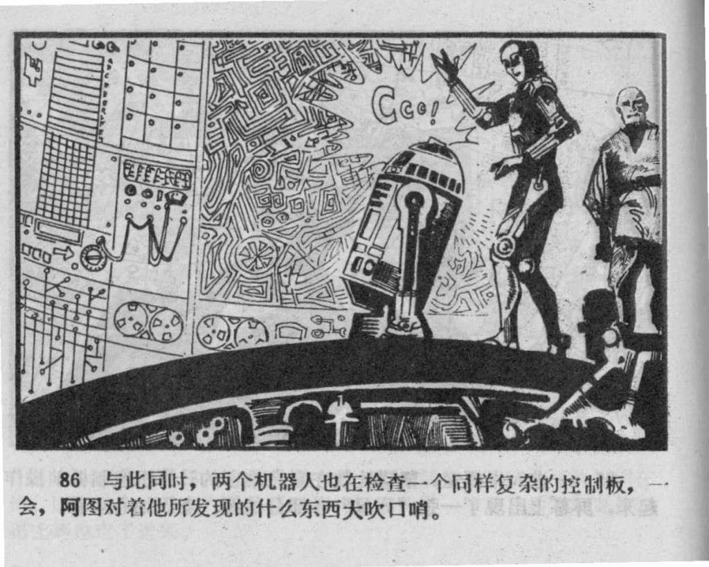 Chinese_star_wars_comic_manhua_llianhuanhua (87)_Page_03
