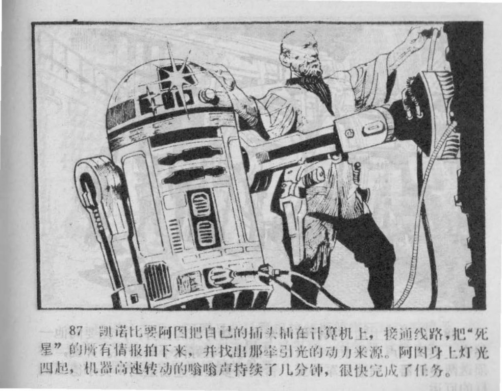 Chinese_star_wars_comic_manhua_llianhuanhua (87)_Page_04