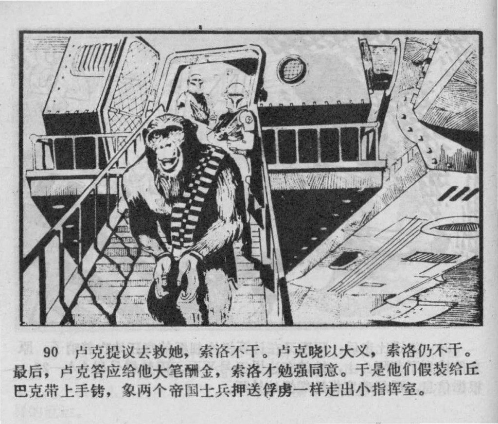 Chinese_star_wars_comic_manhua_llianhuanhua (87)_Page_07