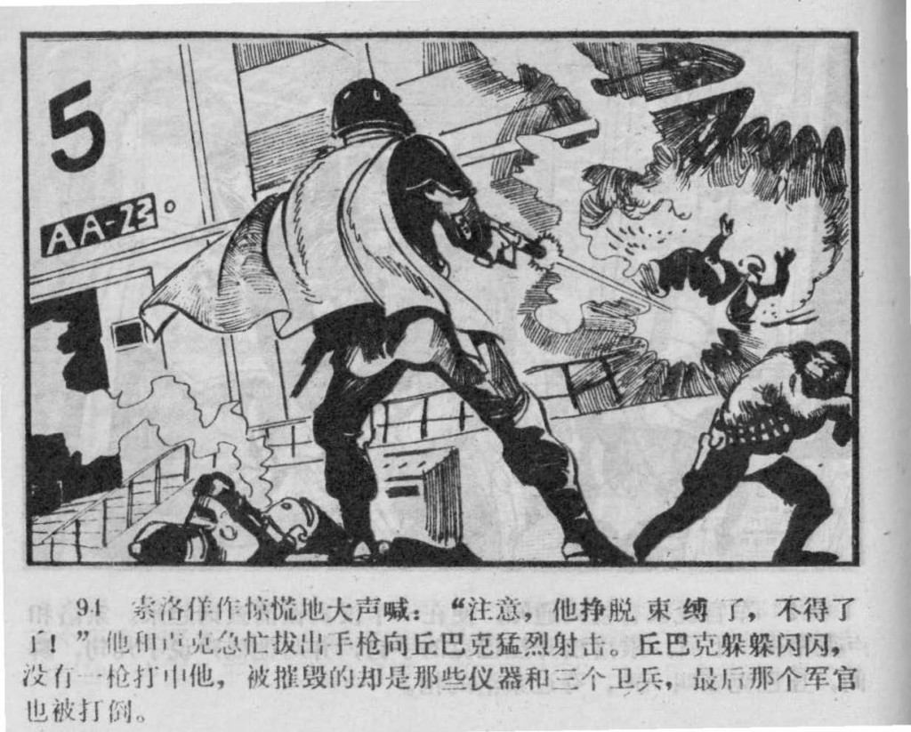 Chinese_star_wars_comic_manhua_llianhuanhua (87)_Page_11