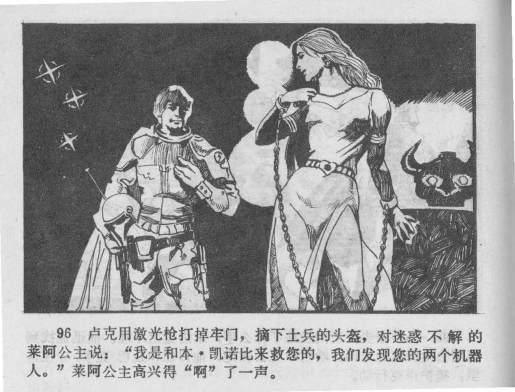 Chinese_star_wars_comic_manhua_llianhuanhua (87)_Page_13