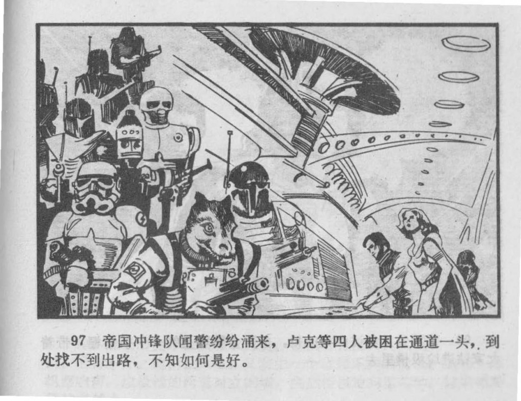 Chinese_star_wars_comic_manhua_llianhuanhua (87)_Page_14
