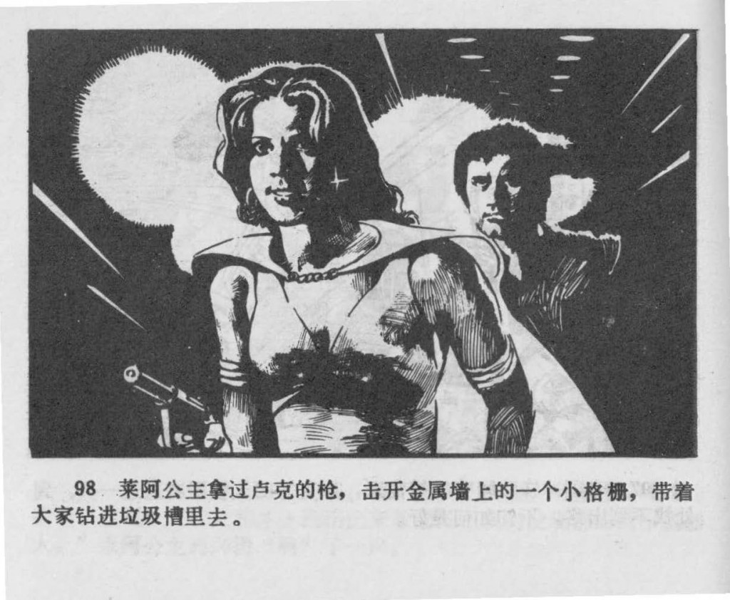 Chinese_star_wars_comic_manhua_llianhuanhua (87)_Page_15