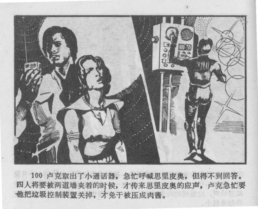 Chinese_star_wars_comic_manhua_llianhuanhua (87)_Page_17