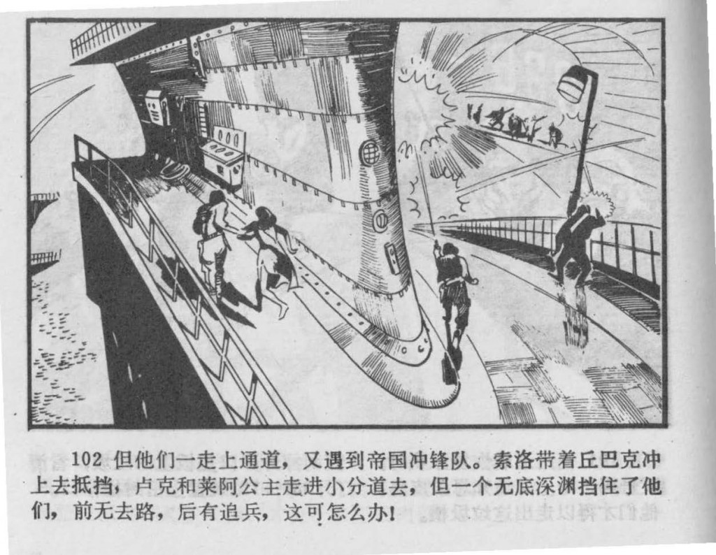 Chinese_star_wars_comic_manhua_llianhuanhua (87)_Page_19