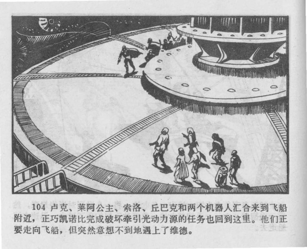 Chinese_star_wars_comic_manhua_llianhuanhua (87)_Page_21