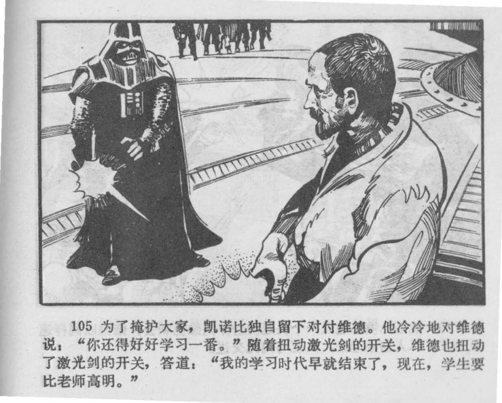 Chinese_star_wars_comic_manhua_llianhuanhua (87)_Page_22