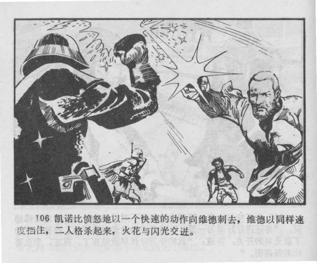 Chinese_star_wars_comic_manhua_llianhuanhua (87)_Page_23