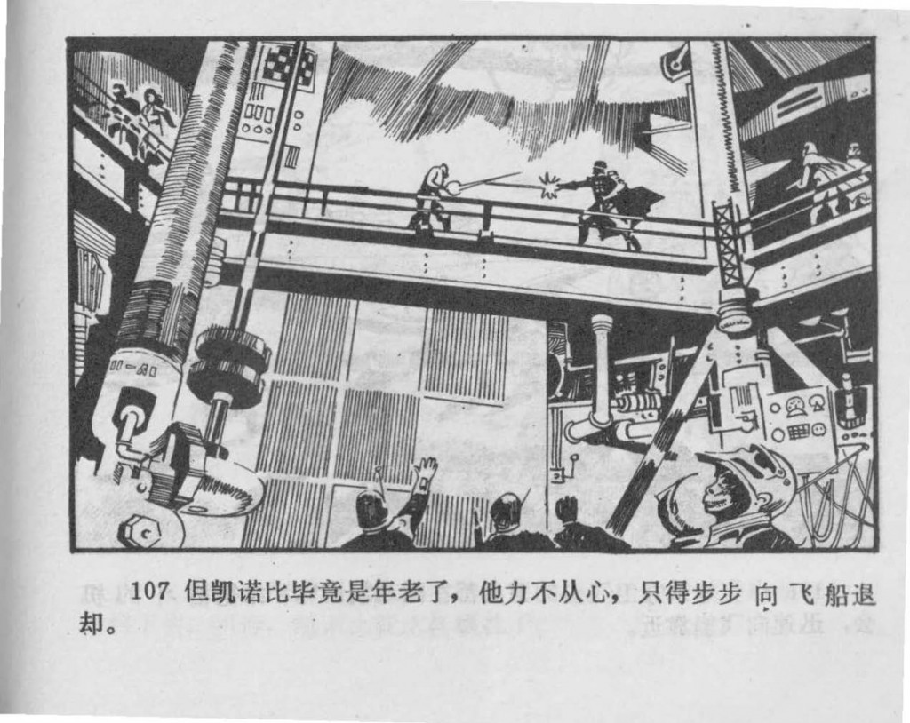 Chinese_star_wars_comic_manhua_llianhuanhua (87)_Page_24
