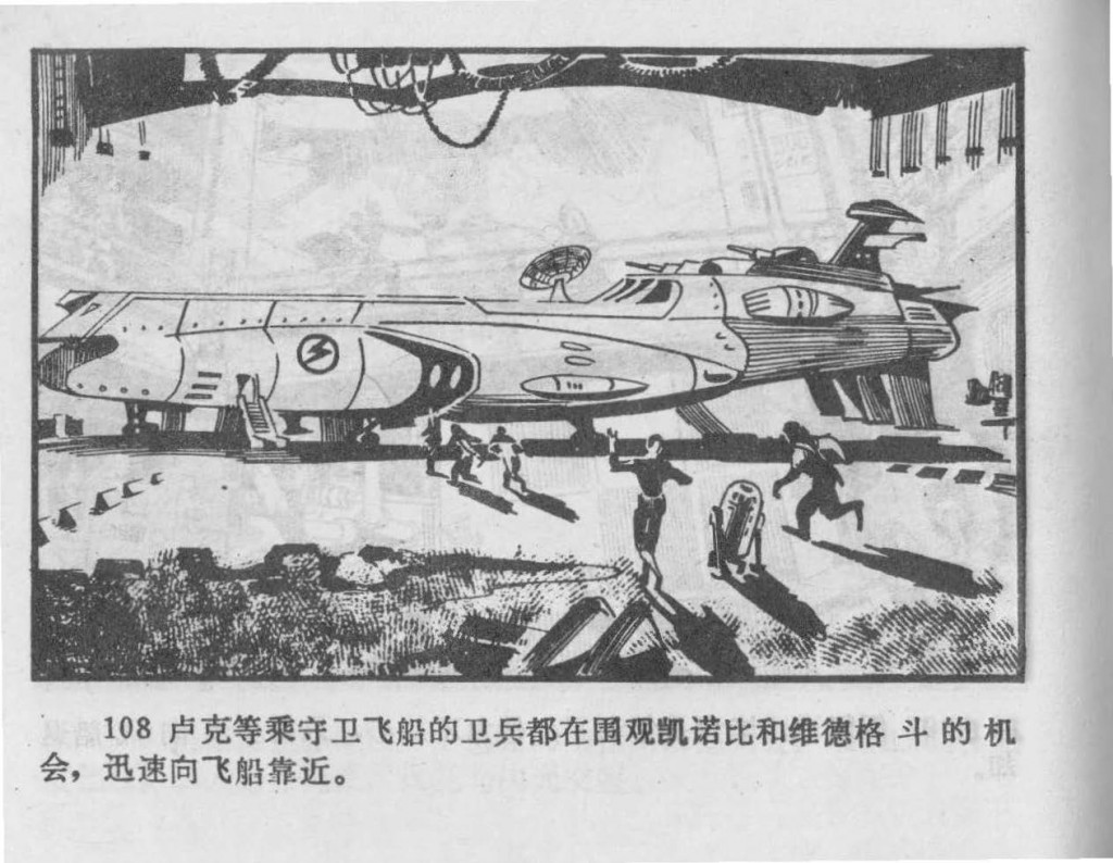 Chinese_star_wars_comic_manhua_llianhuanhua (87)_Page_25