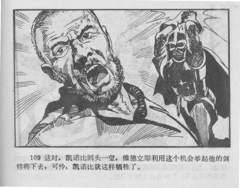 Chinese_star_wars_comic_manhua_llianhuanhua (87)_Page_26