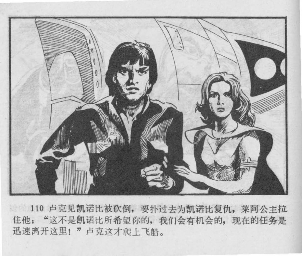 Chinese_star_wars_comic_manhua_llianhuanhua (87)_Page_27