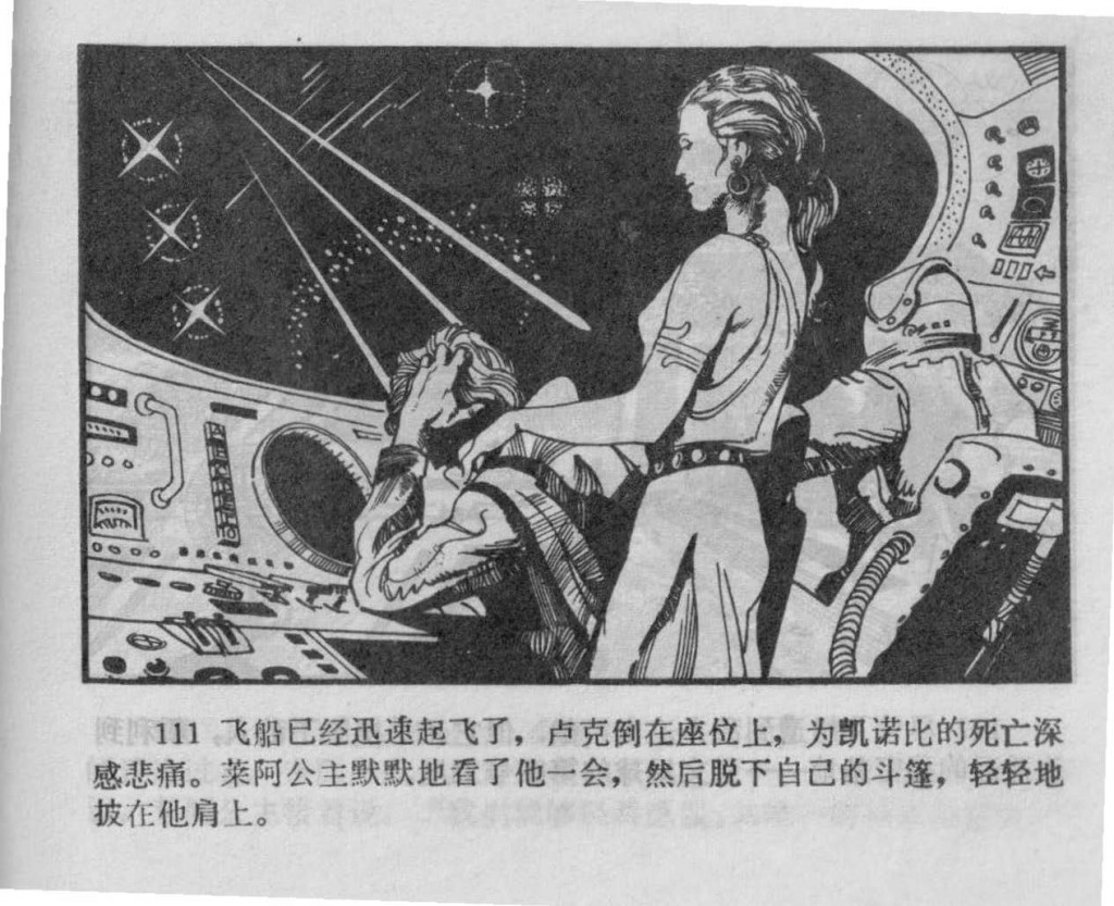 Chinese_star_wars_comic_manhua_llianhuanhua (87)_Page_28