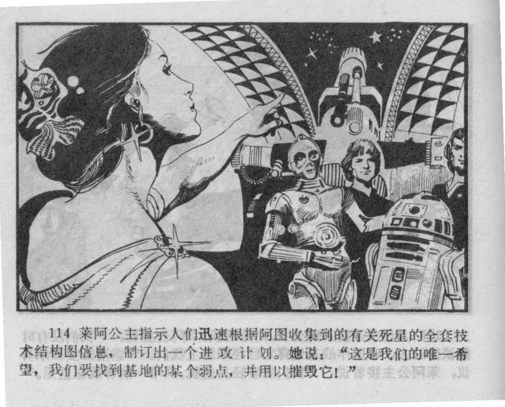 Chinese_star_wars_comic_manhua_llianhuanhua (87)_Page_31