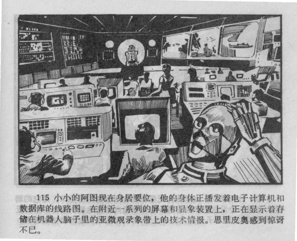 Chinese_star_wars_comic_manhua_llianhuanhua (87)_Page_32