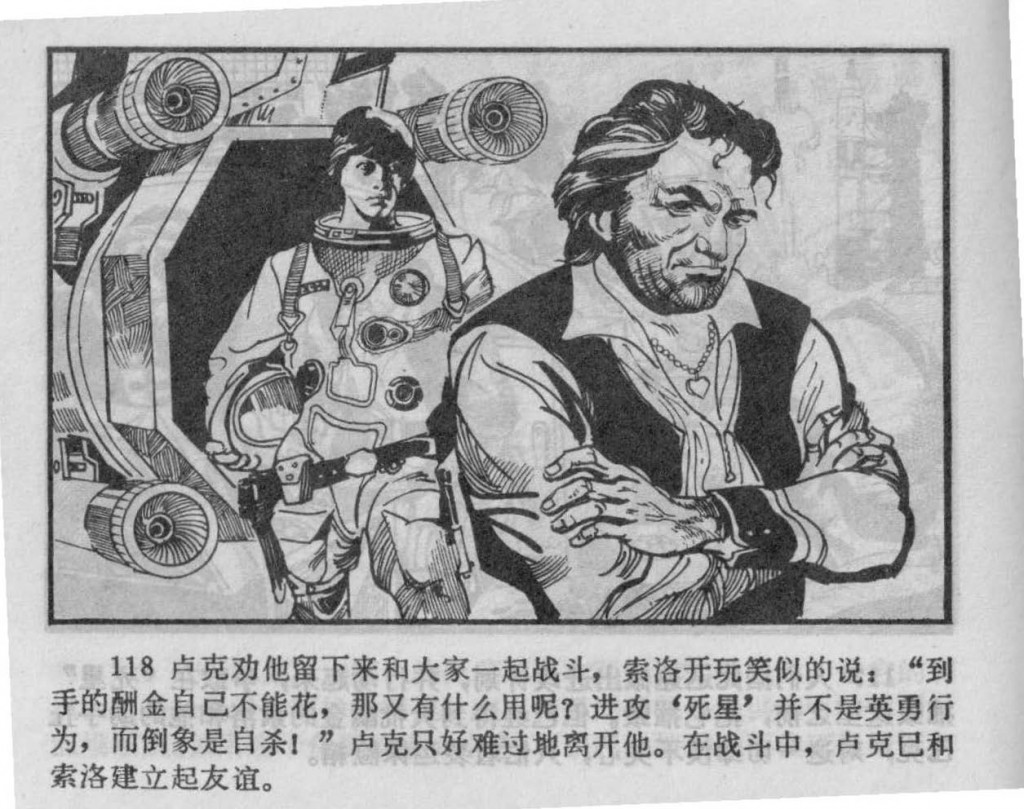Chinese_star_wars_comic_manhua_llianhuanhua (87)_Page_35