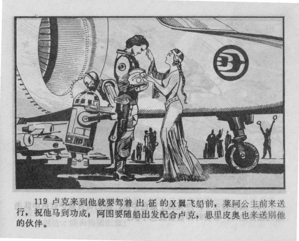 Chinese_star_wars_comic_manhua_llianhuanhua (87)_Page_36