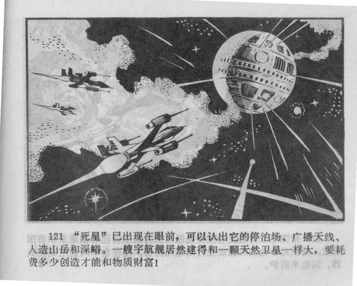 Chinese Star Wars Comic (Part 5 of 6): We have to destroy the Death Star!