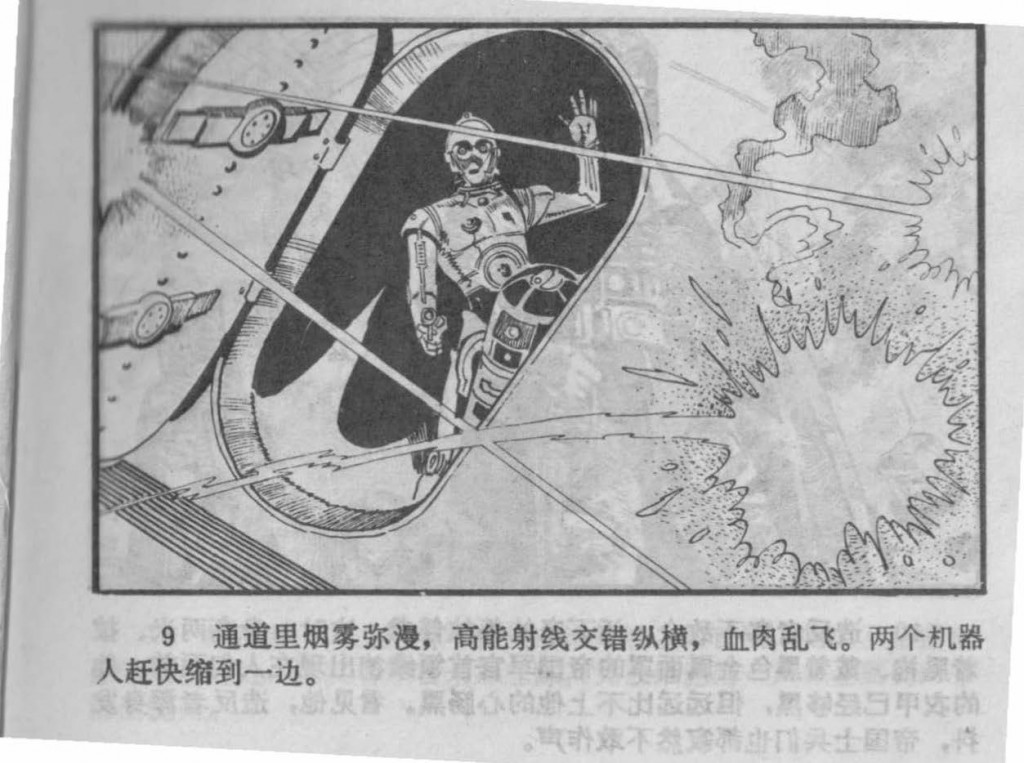 Chinese_star_wars_comic_manhua_llianhuanhua(12)
