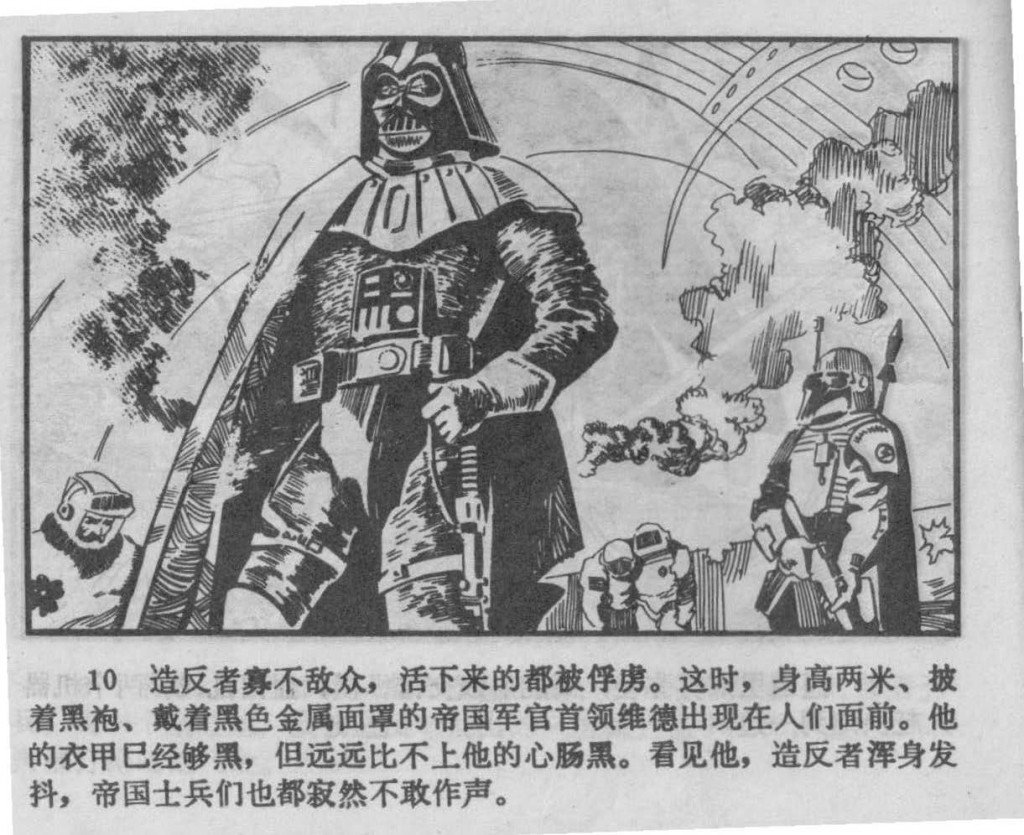 Chinese_star_wars_comic_manhua_llianhuanhua(13)