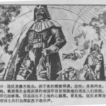 Chinese Star Wars Comic (Part 1 of 6)