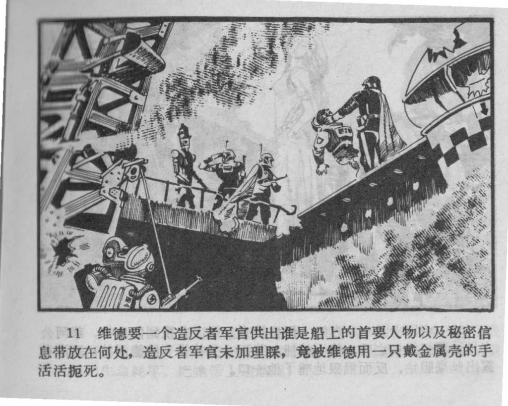 Chinese_star_wars_comic_manhua_llianhuanhua(14)