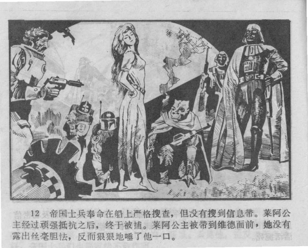 Chinese_star_wars_comic_manhua_llianhuanhua(15)