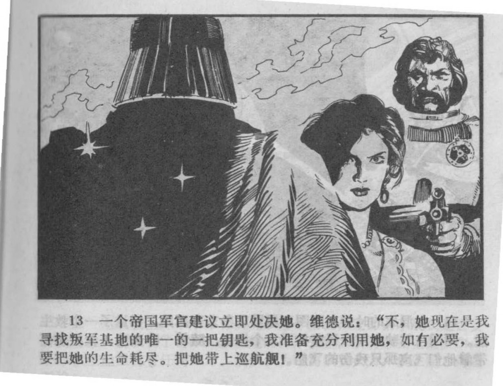Chinese_star_wars_comic_manhua_llianhuanhua(16)