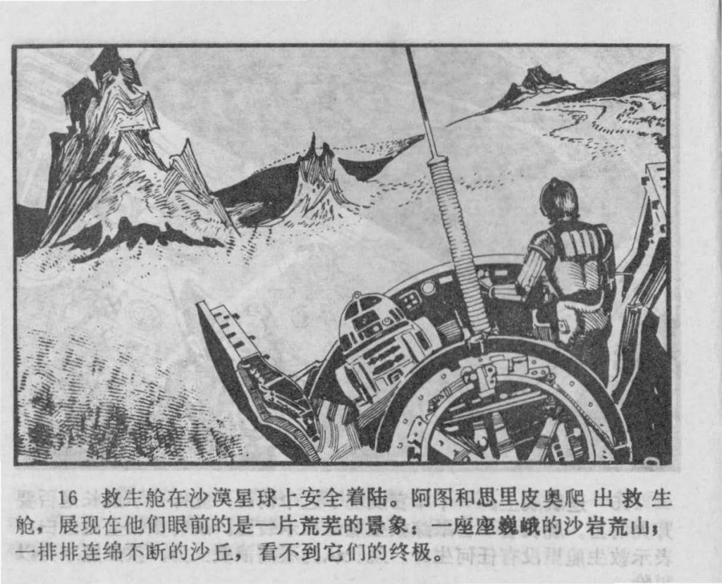 Chinese_star_wars_comic_manhua_llianhuanhua(19)
