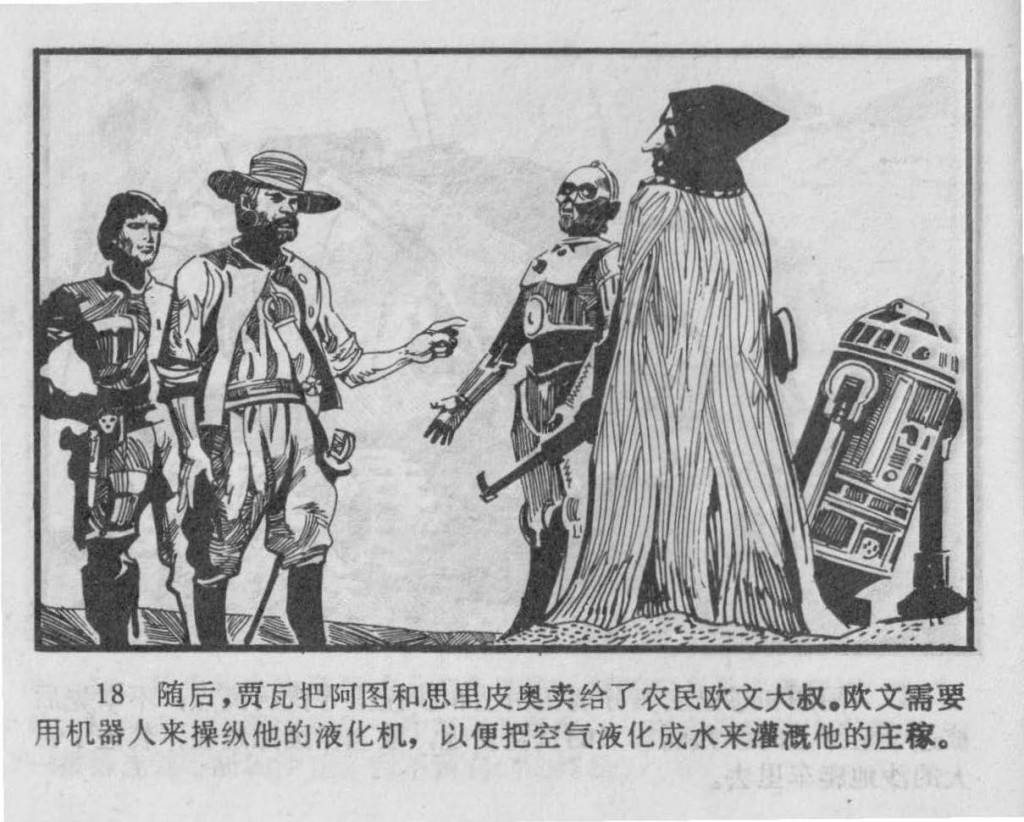 Chinese_star_wars_comic_manhua_llianhuanhua(21)