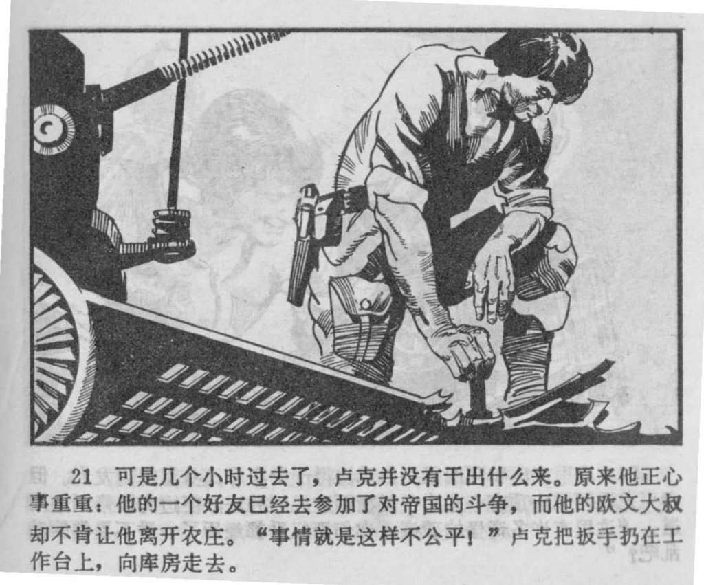 Chinese_star_wars_comic_manhua_llianhuanhua(24)