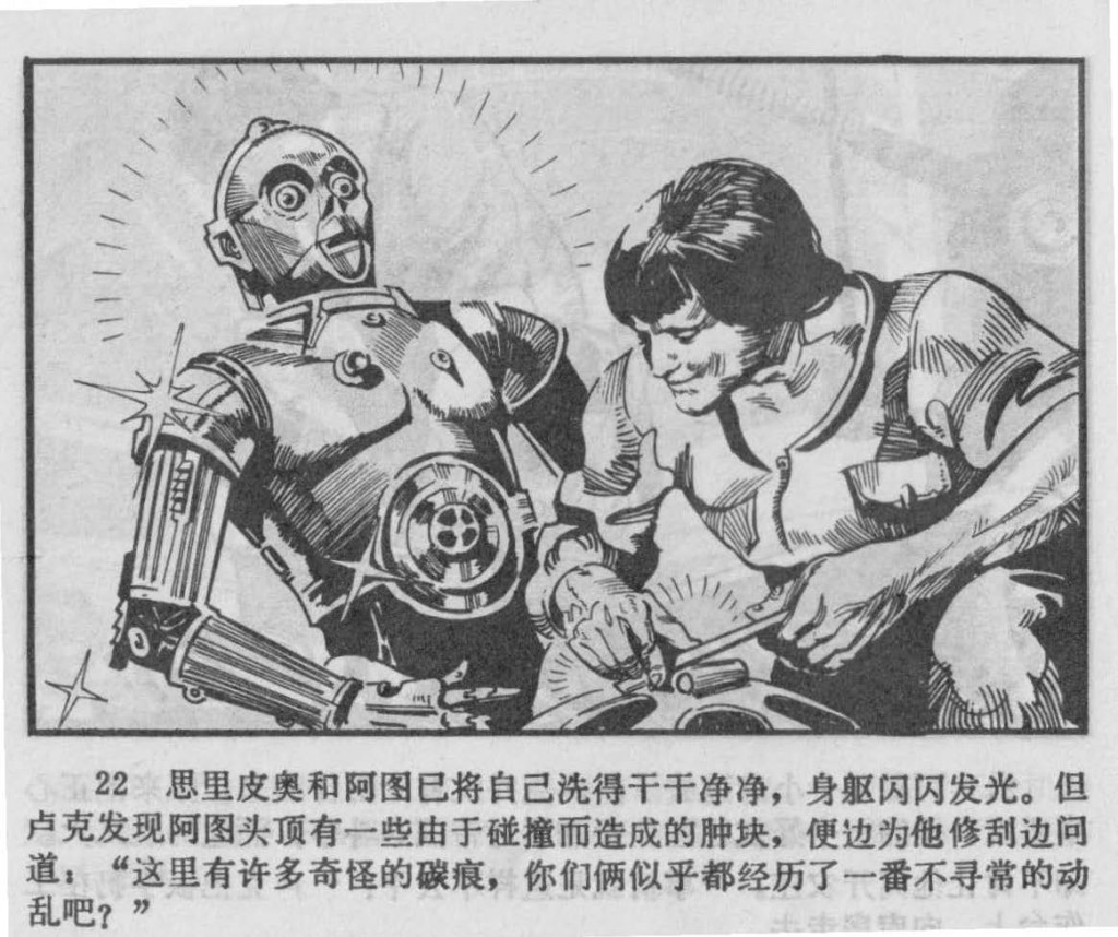 Chinese_star_wars_comic_manhua_llianhuanhua(25)