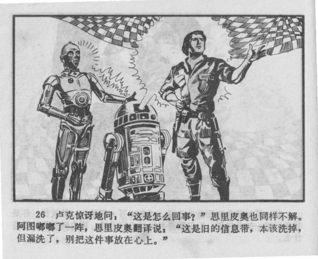 Chinese_star_wars_comic_manhua_llianhuanhua(29)