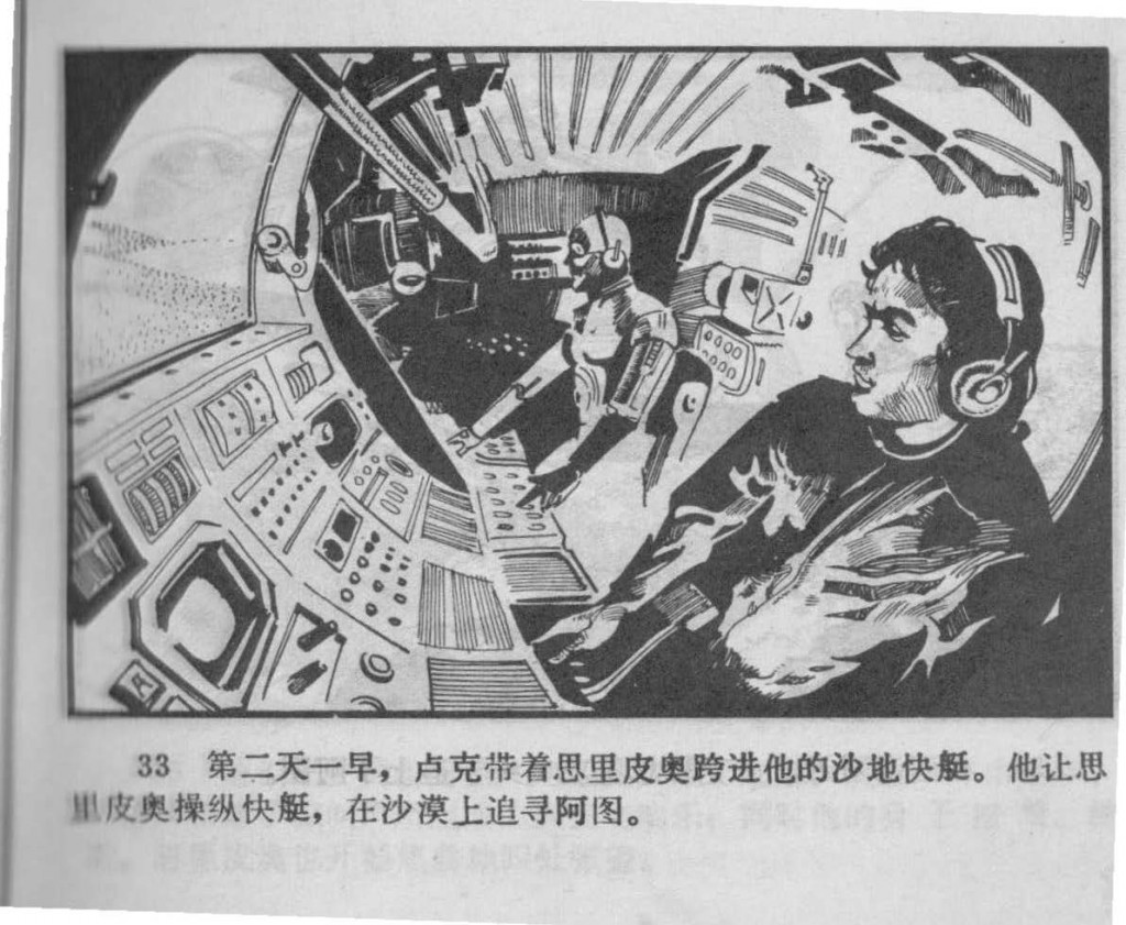 Chinese_star_wars_comic_manhua_llianhuanhua(36)