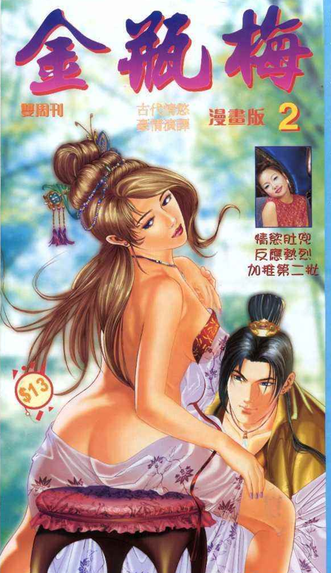Jin Ping Mei: The Adult Comic Book
